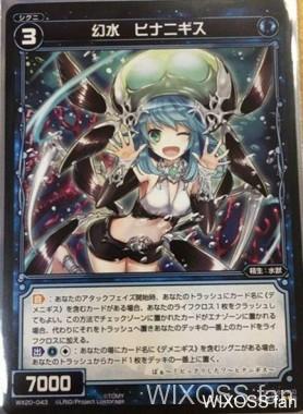 青レアの水獣「幻水 ヒナニギス(第20弾 コネクテッドセレクター)」が公開!デメニギスの妹分シグニ!