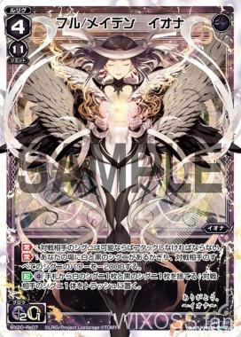 フルメイデン イオナ(第20弾「コネクテッドセレクター」再録)