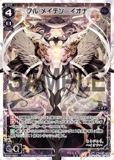 レベル4の黒イオナ「フル/メイデン イオナ」が第20弾「コネクテッドセレクター」の再録枠に収録決定!