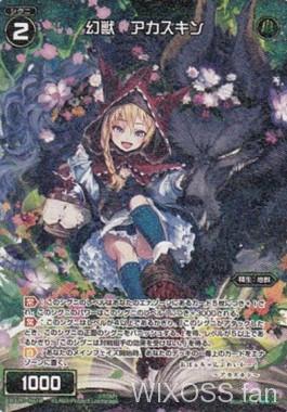 幻獣 アカズキン(第20弾「コネクテッドセレクター」再録)