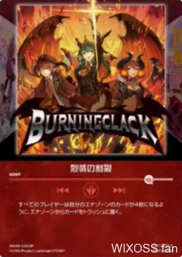赤スペル「烈情の割裂」が第20弾「コネクテッドセレクター」にてアナザーカード枠で再録決定!