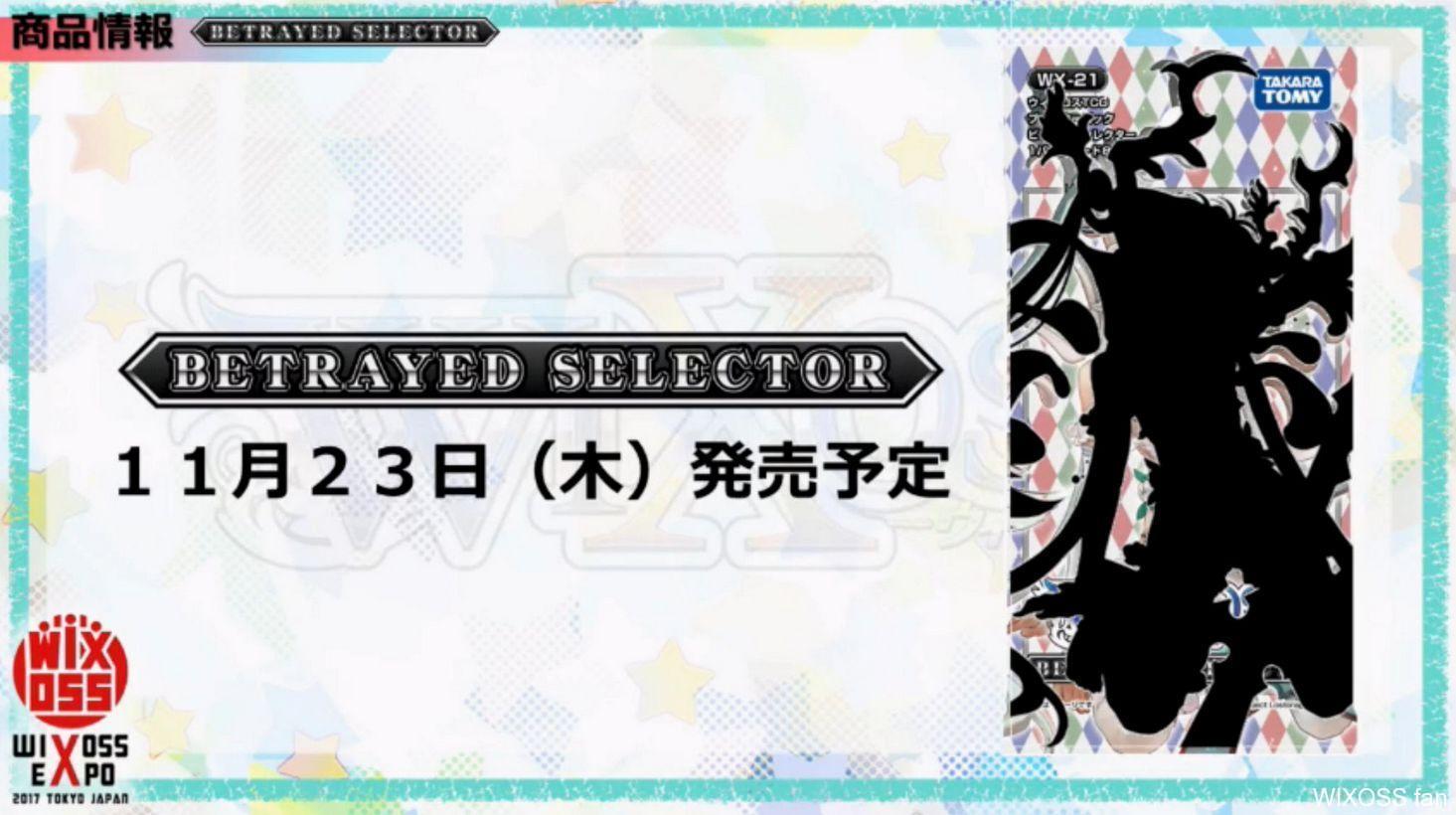 ウィクロス第21弾「BETRAYED SELECTOR(ビトレイドセレクター)」の情報が公開!