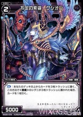 ウリス限定のコモン悪魔「不定の紫姿 グシオン(第20弾 コネクテッドセレクター)」が公開!場に出た際にデッキトップ3枚を墓地に置き、それがすべて「悪魔」なら追加で1ドロー!