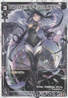 イオナ黒(ウィクロス第20弾「コネクテッドセレクター」ルリグコモン・ルリグ)