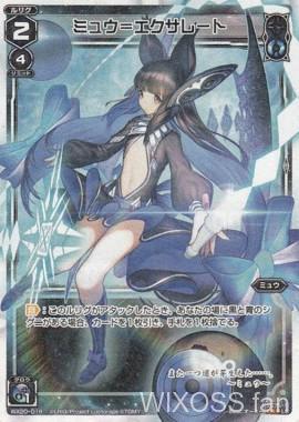 ミュウ(ウィクロス第20弾「コネクテッドセレクター」ルリグコモン・ルリグ)