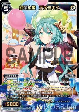 幻深水姫デメニギス(ウィクロス「セレクターセレクション」収録)