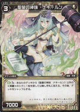 撃墜の神妹 ナキールン(第21弾「ビトレイドセレクター」再録アナザーカード)