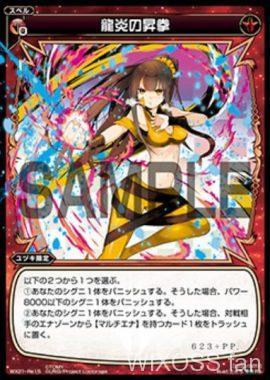 龍炎の昇拳(ウィクロス第21弾「ビトレイドセレクター」再録アナザーカード)