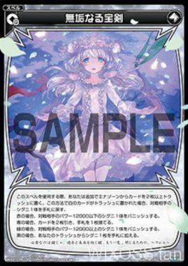 無垢なる宝剣(ウィクロス第21弾「ビトレイドセレクター」再録アナザーカード)