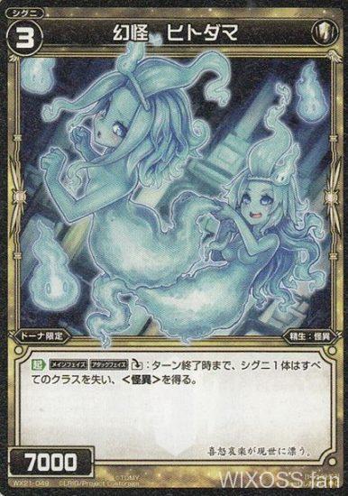 ドーナ限定のコモン怪異「幻怪 ヒトダマ(第21弾 ビトレイドセレクター)」が公開!自身をダウンすることでシグニ1体のクラスを「怪異」に変える!