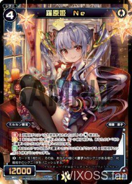 羅原姫 Ne(ウィクロス「セレクターセレクション」収録SP再録カード)