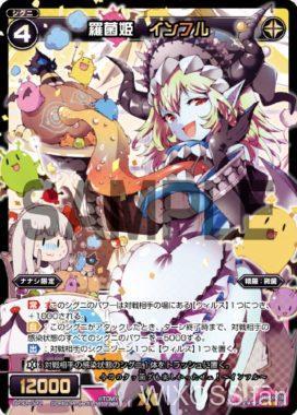 羅菌姫 インフル(ウィクロス「セレクターセレクション」収録SP再録カード)