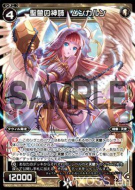 聖墓の神姉 ムンカルン(ウィクロス第21弾「ビトレイドセレクター」再録アナザーカード)