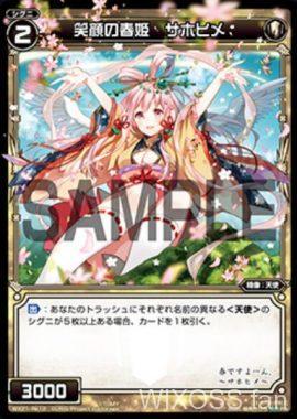 笑顔の春姫 サホヒメ(ウィクロス第21弾「ビトレイドセレクター」再録アナザーカード)
