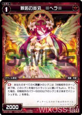 ウィクロス第21弾収録のコモン赤天使「嫉妬の炎刃 ≡ヘラ≡」が公開!ターン終了時に天使をトラッシュに置くことでパワー5000以下のシグニを2体までバニッシュ!