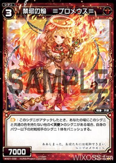 ウィクロス第21弾収録のレア赤天使「禁忌の焔 ≡プロメウス≡」が公開!アタック時にこのカードと同じ色でない天使が自軍にいれば、このシグニのパワー以下のシグニをバニッシュ!