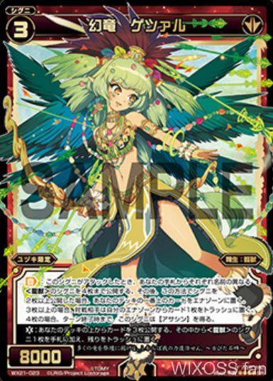 ユヅキ限定のSR龍獣「幻竜 ゲツァル(第21弾 ビトレイドセレクター)」が公開!アタック時に手札から名前の異なる<龍獣>を公開すればするほど強力な能力を獲得するレベル3のスーパーレア龍獣シグニ!