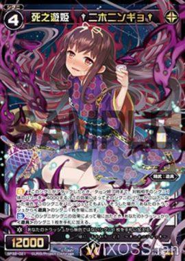 死之遊姫 †ニホニンギョ†(セレクターセレクション版)