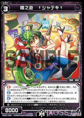 ウィクロス第21弾収録のレア黒遊具「惨之遊 †シャテキ†」が公開!エナゾーンからトラッシュに置くことで緑エナとして使用可能!