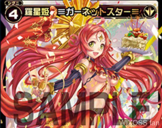セレクターセレクションに収録される「羅星姫 ≡ガーネットスター≡」&「幻獣 ウサ」&「コードアンチ ヨグソトス」&サーバント2種の新規イラスト版カード画像が公開!