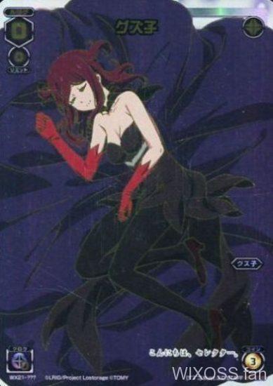ビトレイドセレクター「グズ子(???)」のシングル通販在庫を発見!シングル価格7万円の超高額カード!