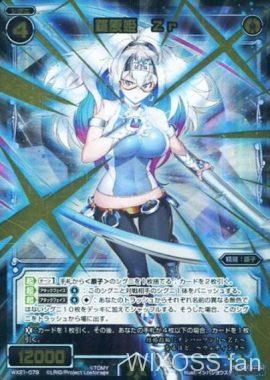 羅原姫 Zr:ジルコニウム(ビトレイドセレクター シークレット)