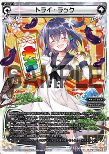 ウィクロスマガジン付録PRカード「トライ・ラック」が公開!相手の手札1枚をランダムに選んで公開し、そのカードによって異なる効果を発動!