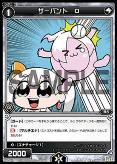 大川ぶくぶ先生が描く「サーバント O(ワン)」が公開!タマを野球のボールからガード!