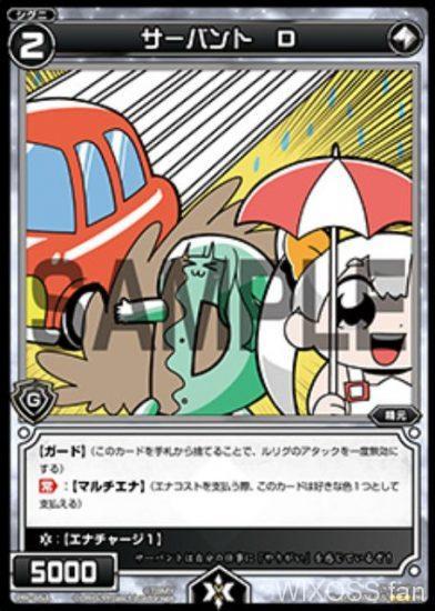 大川ぶくぶ先生が描く「サーバント D(デュオ)」が公開!タマを車の水はねからガード!