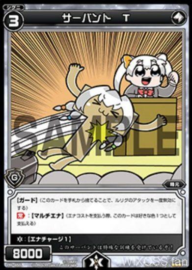 大川ぶくぶ先生が描く「サーバント T(トロワ)」が公開!タマを「銃弾」からガード!