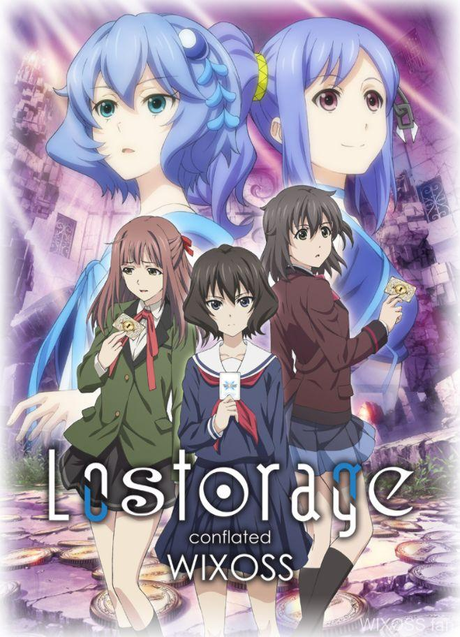 Lostorage conflated WIXOSS(ティザービジュアル)
