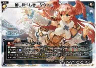 ウィクロス第22弾LR「差し伸べし者 タウィル」が公開!新要素「キー」のカードで、あなたのルリグに追加能力を付与する!