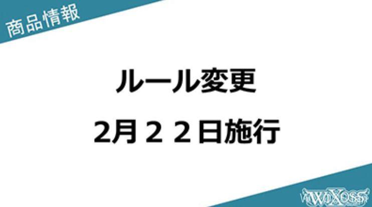 2018年2月22日施行の「ウィクロスのルール変更」に関する公式記事が公開!