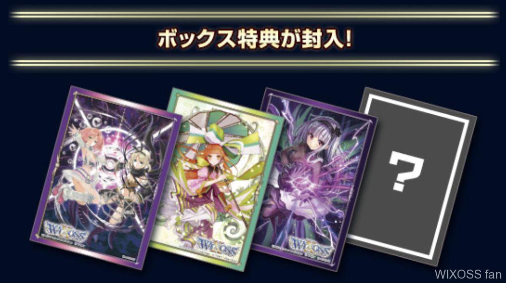 BOX特典限定スリーブ(第22弾 アンロックドセレクター)