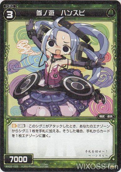 ウィクロス第22弾のレア遊具「参ノ遊 ハンスピ」が公開!アタック時にエナゾーンのシグニを手札に加え、手札のカード1枚をエナゾーンへ!