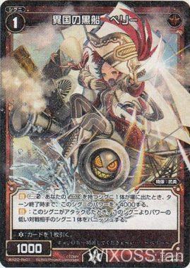 異国の黒船 ペリー - ウィクロス第22弾「アンロックドセレクター」再録の赤カード