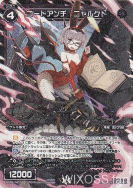 コードアンチ ニャルクド - ウィクロス第22弾「アンロックドセレクター」再録の黒カード