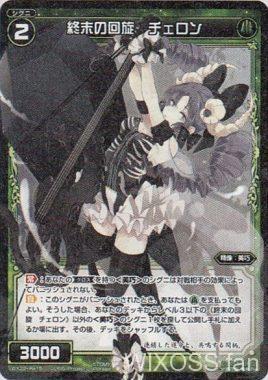 終末の回旋 チェロン - ウィクロス第22弾「アンロックドセレクター」再録の緑カード