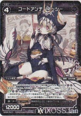 コードアンチ ネッシー - ウィクロス第22弾「アンロックドセレクター」再録の黒カード