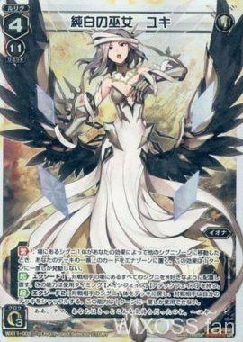 純白の巫女 ユキ(第11弾 ディストラクテッドセレクター 収録ルリグレア)