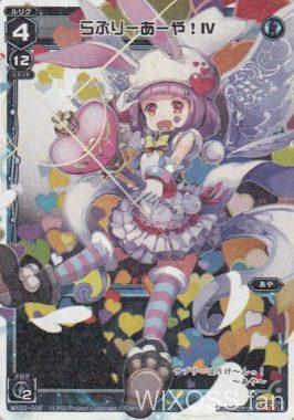 らぶりーあーや!Ⅳ(ウィクロス第22弾「アンロックドセレクター」LC収録ルリグコモン)高画質版