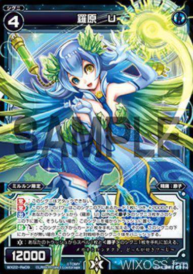 羅原 U(ウラン) - ウィクロス第22弾「アンロックドセレクター」再録の青カード