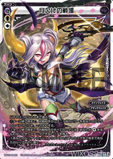 月欠けの戦場 - ウィクロス第22弾「アンロックドセレクター」再録の黒カード