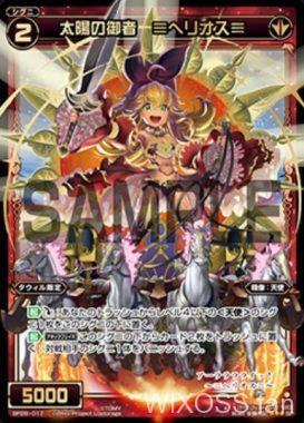 タウィル限定の赤天使「太陽の御者 ≡ヘリオス≡」が公開!自身をダウンしてトラッシュの天使をこのカードの下に置き、このカードの下のカード2枚をトラッシュに置くことで相手のシグニをバニッシュするレベル2天使!