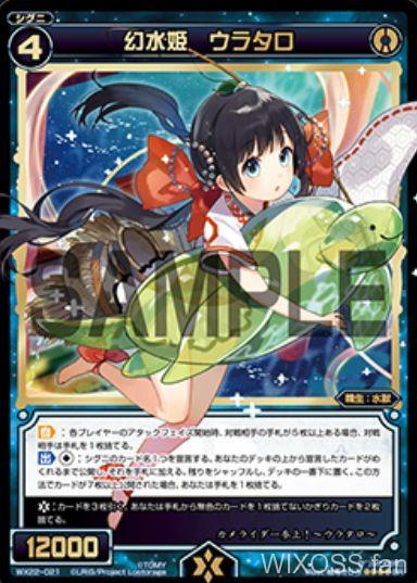 SR水獣「幻水姫 ウラタロ(第22弾 アンロックドセレクター)」が公開!アタックフェイズに相手の手札が5枚以上なら1枚ハンデス!場に出た際にカード名を指定して、それをサーチする能力も持つスーパーレア水獣!