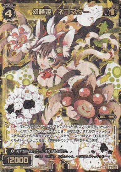 SR怪異「幻怪姫 ネコマター(第22弾 アンロックドセレクター)」が公開!全プレイヤーのコスト0スペルを封じる!アタック時の条件付きバウンス能力も持ったスーパーレア・レベル4怪異!