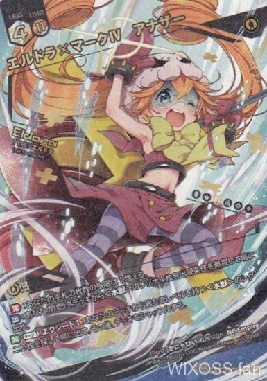 エルドラ×マークⅣ アナザー(第22弾「アンロックドセレクター」シークレット収録)