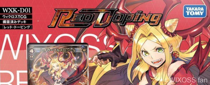 レイラの構築済みデッキ「RED Doping(レッドドーピング)」が発売決定!新クラス「乗機」と新ギミック「ライド」が登場!