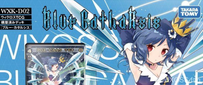 アロス・ピルルクの構築済みデッキ「Blue CathaRsis(ブルーカタルシス)」が発売決定!新アニメで「清衣」が使用するピルルクデッキ!