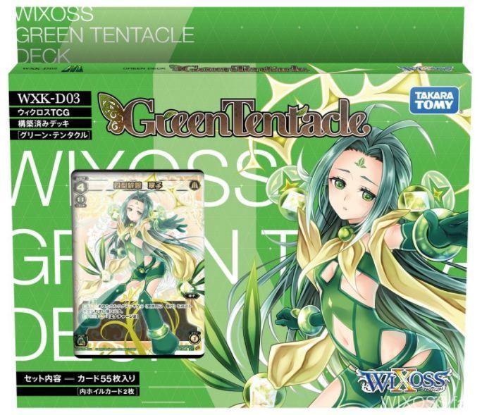 翠子(緑子)の構築済みデッキ「グリーンテンタクル(Green Tentacle)」